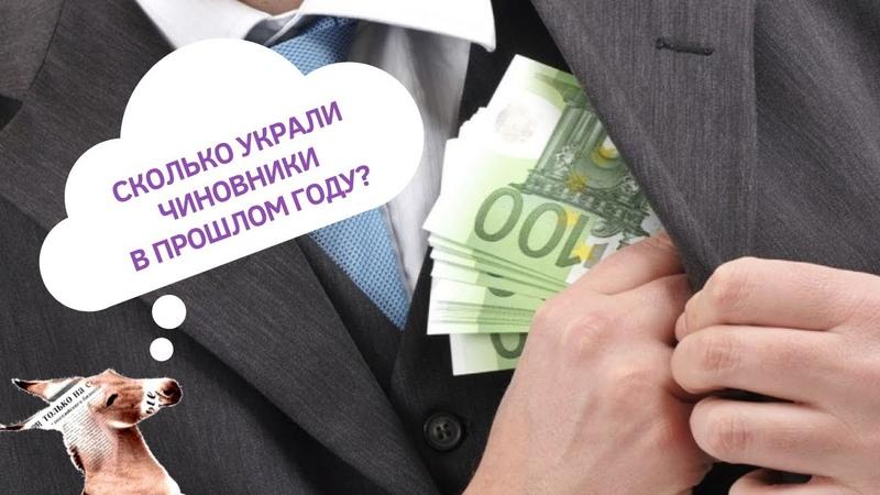 Сколько украли чиновники в прошлом году? | Уши Машут Ослом 48 (О. Матвейчев)