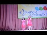 Аня и Настя поют про счастье