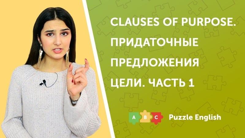 Придаточные предложения цели Clauses of purpose Часть 1