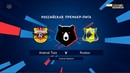 Arsenal Tula v Rostov || RPL || 1 Tour || 1 Season