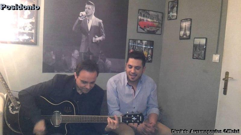 Αν πονάς Δημήτρης Αβραμόπουλος Posidonio Music Hall backstage