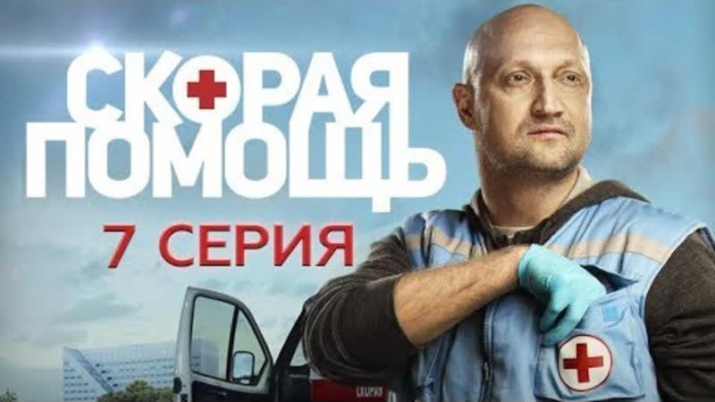 СКОРАЯ ПОМОЩЬ Ambulance . [7_серия_из_20] ( премьера 2018) 4K