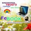FеBOOK : ЦГБ  г. ЖЕЛЕЗНОГОРСКА