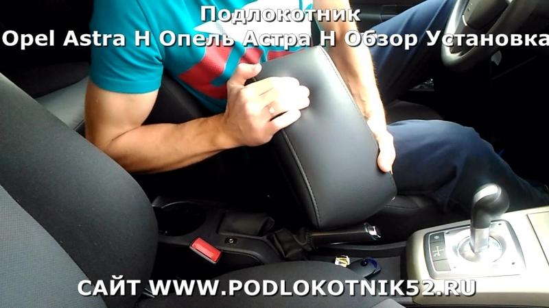 Подлокотник Opel Astra H Опель Астра Н Обзор Установка » Freewka.com - Смотреть онлайн в хорощем качестве