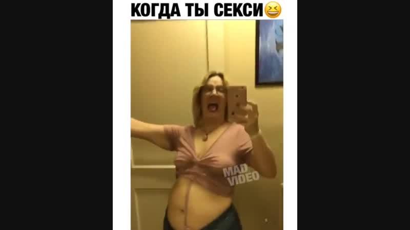 Когда ты секси