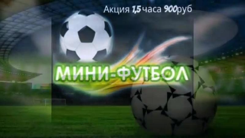 АкцияНа футбол с мая 1,5 часа 900 руб. Ждём Всех желающих поиграть.Тел:89053639015