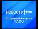 Экстренный выпуск Новостей ТВК 17-00