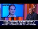 Денис Майданов «Учиться и слушать мудрые советы никогда не поздно».mp4