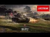 Стрим | World of Tanks Blitz | Пытаемся тащить №52