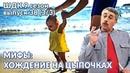 Мифы хождение на цыпочках - Доктор Комаровский