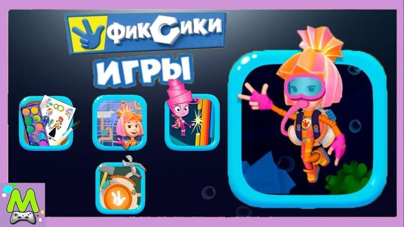 Детский уголок/Kids'Corner Фиксики Игры.Подводные Приключения Симки.Как Собрать Помогатор.Мульт Игра