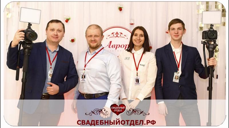 Аврора Романтический вечер 14 февраля