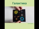 Видео обзор странички Галактика. Автор Наталия Саюпова