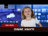 Kids News - Детские новости - Выпуск 7