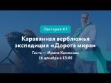 Ирина Конюхова || Лекторий Туту.ру