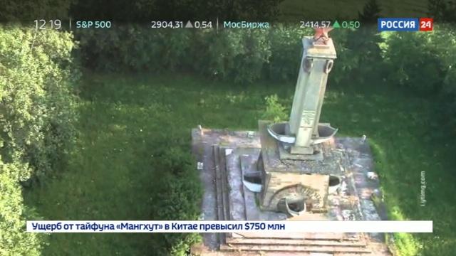 Новости на Россия 24 Россия требует найти преступников взорвавших памятник советским воинам в польском Миколине