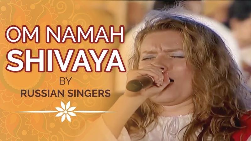 Om Namah Shivaya By Russian Singers | Shiva Bhajan | Antarnaad | Art of Living