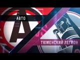 LIVE! «Авто» - «Тюменский Легион» (01.02 – 16:30)