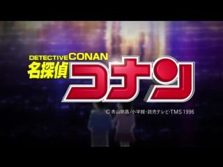 Detective Conan | Детектив Конан - OP46 (HD)