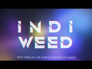 INDIWEED FEST || КЛУБ