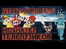 ОТВИБРИРОВАТЬ Мохнатку Телепузиков ♊ Slendytubbies 3