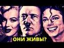 Топ10 ЖИВЫХ Мертвецов!