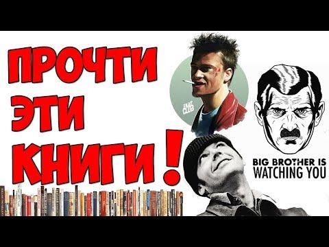 Посмотри 5 книг которые стоит прочитать