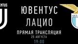 Ювентус - Лацио (25 августа 19:00 МСК)