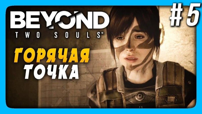 Beyond: Two Souls Прохождение 5 ✅ ГОРЯЧАЯ ТОЧКА!