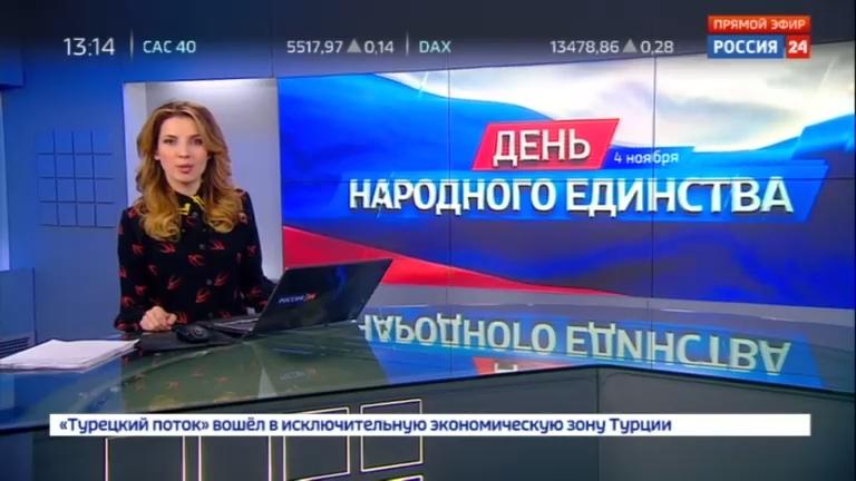 Новости на Россия 24 • От Ростова-на-Дону до Симферополя: Россия отмечает праздник единства