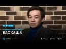 Нурым Куаныш Баскаша аудио mp4