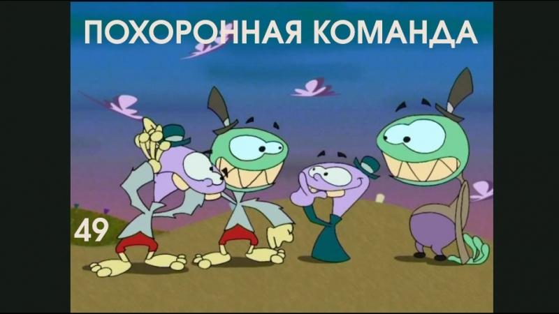 ПОХОРОННАЯ КОМАНДА 49 Нимар Дамма мультфильм