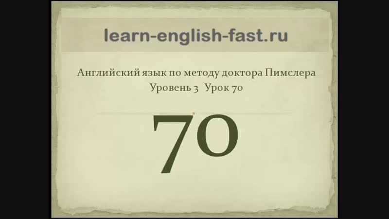 Английский по методу Пимслера Видео 70