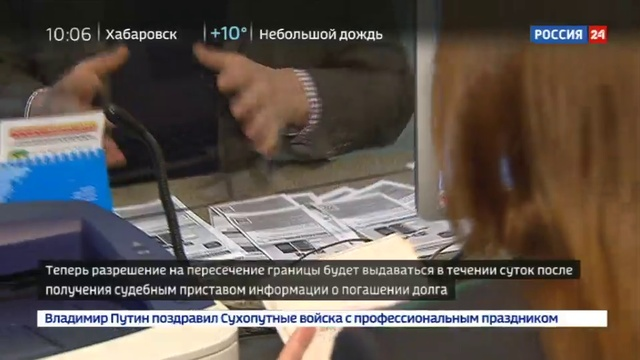 Новости на Россия 24 • Смягчены ограничения на выезд должников за границу