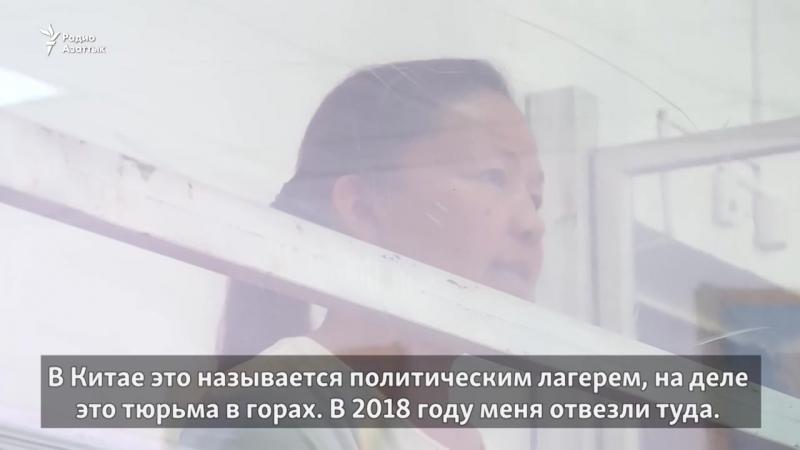 Казашка рассказала о «лагере перевоспитания» в Китае