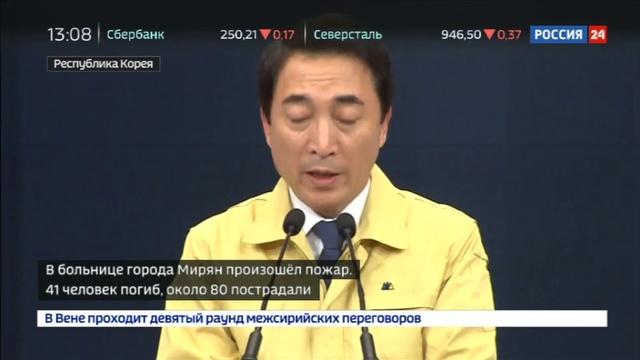 Новости на Россия 24 • 40 погибших, 70 пострадавших пожар в южнокорейской больнице распространился мгновенно