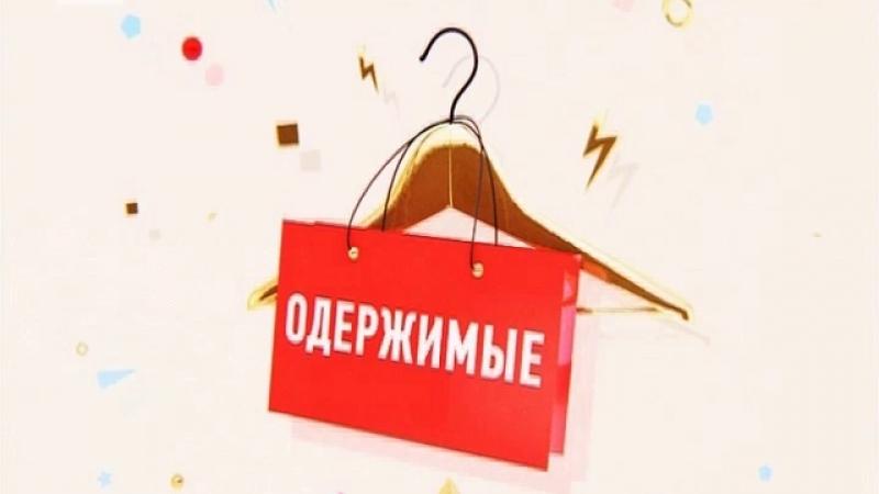 Одержимые • 1 сезон • Выпуск 13