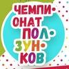 Чемпионат ползунков. Калуга|25 марта 2018