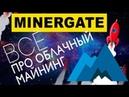 Облачный майнинг на MinerGate ✔ Самое подробное описание!