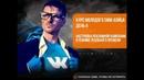 Курс молодого SMM-бойца: День 4. Настройка рекламной кампании в режиме реального времени