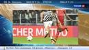 Новости на Россия 24 • Месси выполнил свою миссию в матче Барселоны с Арсеналом