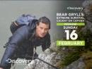 Беар Гриллс Кадры спасения на Discovery CE