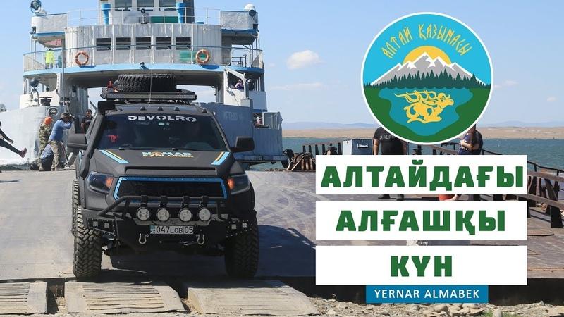 Алтайдағы алғашқы күн Алтай қазынасы экспедициясы