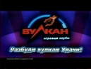 Вулкан удачи (2003) Реклама