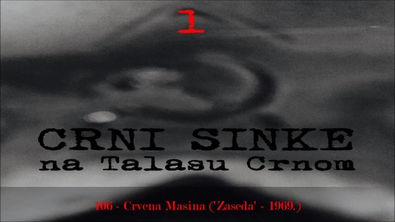 106 Crni Sinke Crvena Masina odlomak iz filma 'Zaseda' 1969