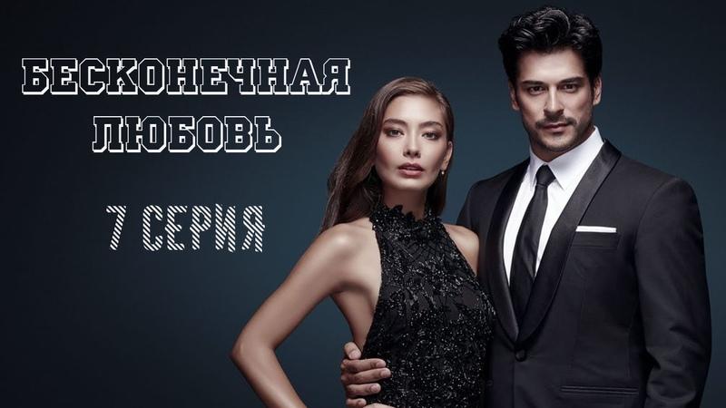 Черная (Бесконечная) Любовь / Kara Sevda 7 Серия (дубляж) турецкий сериал на русском языке