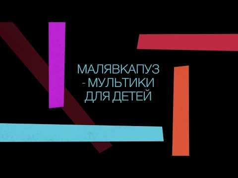 Подписывайтесь на МалявкаПуз - Развивающие Мультики про машинки, трактор, азбука для детей