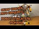 Обзор набора Лего НиндзяГо 70592 Робот Спасатель Ронана / Lego NinjaGo 70592 Salvage M.E.C Review