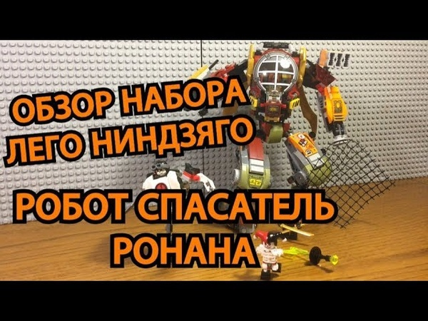 Обзор набора Лего НиндзяГо 70592 Робот Спасатель Ронана Lego NinjaGo 70592 Salvage M.E.C Review