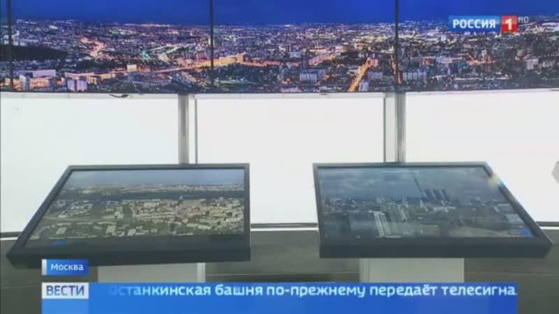 Вести-Москва • Как облака и ветер становятся музыкой в Останкинской башне открыт новый музей